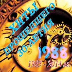 Хиты Прошедшего 30-летия-1988