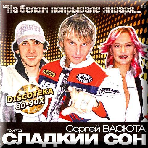 Сладкий Сон и Сергей Васюта