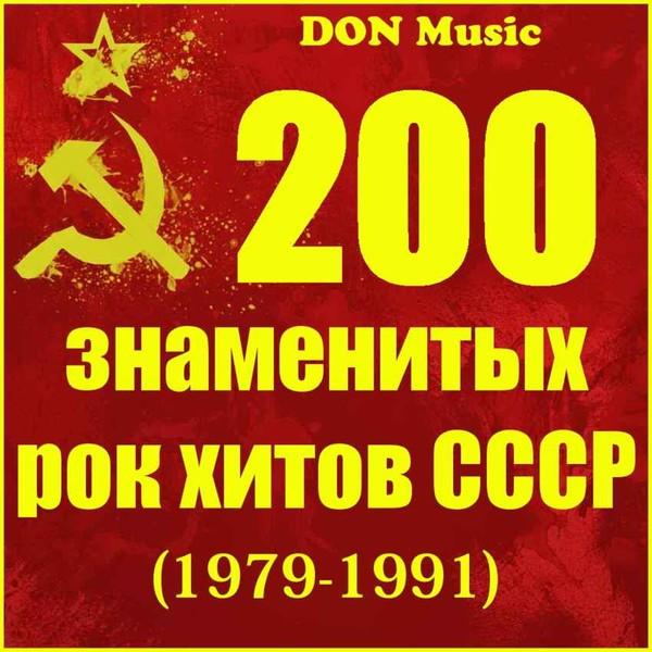 200 знаменитых рок хитов (1979-1991)