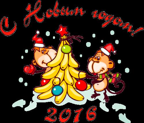 Картинки надпись с новым 2016 годом, веронике месяцев картинки